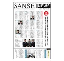 三誠 G-ECS NEWS Vol.29