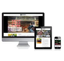 田無神社 中国語向けサイト