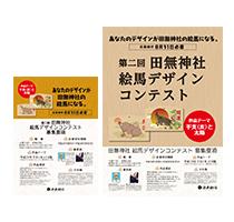 田無神社 2018年 絵馬コンテスト